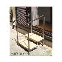 シクロケア(SICURO) 手すり付屋外ステップ台 2段両手すり 1個 62-3096-01(直送品)