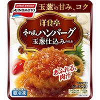 味の素 業務用食材 洋食亭和風ハンバーグ 160g 4901001310265 (1セット12個入)(直送品)