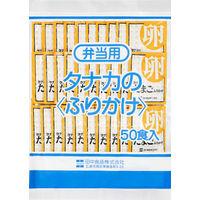 田中食品 弁当用50食ふりかけ たまご タナカ 1セット(50食×10個入)(直送品)