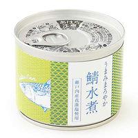 うまみまろやか鯖水煮190g 瀬戸内産花藻塩使用 1ケース(24缶入)