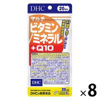 DHC マルチビタミン/ミネラル+Q10 20日分×8袋 ビタミンC・ビタミンD・鉄・葉酸・亜鉛 ディーエイチシー サプリメント
