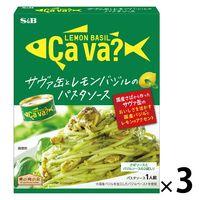 エスビー食品 S&B サヴァ缶とレモンバジルのパスタソース 1セット(3個)