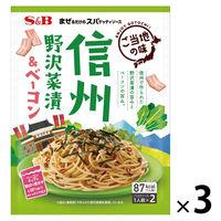 エスビー食品 S&B まぜるだけのスパゲッティソース ご当地の味 信州野沢菜漬&ベーコン 1セット(3個)