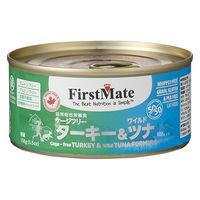 ファーストメイト キャットフード ターキー&ツナ 缶詰 グルテン&グレインフリー 156g