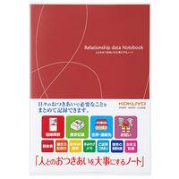 コクヨ 人とのおつきあいを大事にするノート LES-R101 1セット(5冊)(直送品)