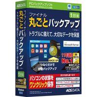 AOSデータ ファイナル丸ごとバックアップ(V14)1台版 FB8-1(直送品)