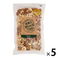 カルディコーヒーファーム オリジナル 素焼きミックスナッツ 250g 1セット(5袋)ドライフルーツ・ナッツ