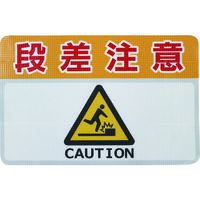 日東エルマテ 路面標示ノンスリップシート(高耐久) 段差注意C 450mm×300mm RHN4530C 160-2625(直送品)