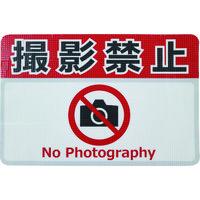 日東エルマテ 路面標示ノンスリップシート(高耐久) 撮影禁止F 450mm×300mm RHN4530F 160-2628(直送品)