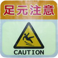 日東エルマテ 蓄光路面標示ノンスリップシート(高耐久) 足元注意L1 300mm×300mm TRHN300L1 160-2630(直送品)