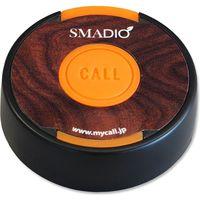 【業務用呼び出しベル】スマジオ 送信機 ウッド SB-100wd マイコール(myCall) 1台(直送品)