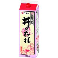 ヤマキ 丼のたれ 1.8L 紙パック 1セット(1.8L×3本入り)(直送品)