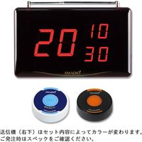 【業務用呼び出しベル】スマジオ 10台セット(送信機カラー:ウッド) SMDst110-wd マイコール(myCall) 1セット(10台)(直送品)