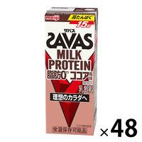 明治 (ザバス)MILK PROTEIN(ミルクプロテイン)脂肪0 ココア風味 48本