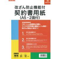 日本法令 改ざん防止機能付契約書用紙(A4:A5判2面付) 契約103(取寄品)