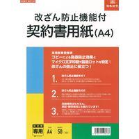 日本法令 改ざん防止機能付契約書用紙(A4) 契約102(取寄品)
