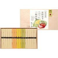 三輪そうめん小西 夏野菜をつかった三輪素麺 NYF-30B 1箱(16束入)(直送品)