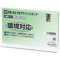 オープン工業 PETサインスタンド T型 ヨコ CH-22 1セット(2個)(直送品)