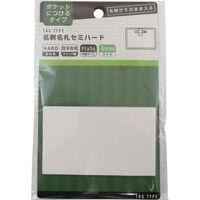 アイ・エス 名刺名札 セミハード ITN-TG-M1 10パック(直送品)