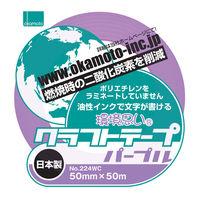 オカモト クラフトテープ環境思いカラー紫 224WC 50巻(直送品)