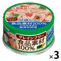 11歳からのとりささみ&緑黄色野菜 3缶