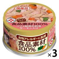 食物アレルギーに配慮ツナ&野菜 サーモン