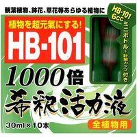 【園芸用品(活力剤)】フローラ HB-101 1000倍希釈活力液 30ml×10 4522909000333 1包装(3個入)(直送品)