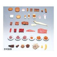 イワイサンプル フードモデル(魚介類) スモークサーモン40g 4-137 1個 62-8599-53(直送品)