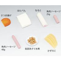 イワイサンプル フードモデル(魚介類) 魚肉ソーセージ40g 4-194 1個 62-8599-71(直送品)