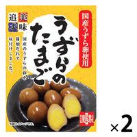 【アウトレット】ジョッキ うずらのたまご<国産うずら卵使用> 1セット(52g×2袋)