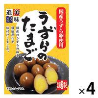 【アウトレット】ジョッキ うずらのたまご<国産うずら卵使用> 1セット(52g×4袋)
