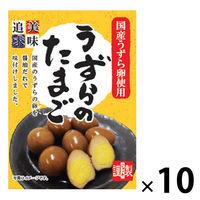【アウトレット】ジョッキ うずらのたまご<国産うずら卵使用> 1セット(52g×10袋)