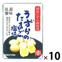 【アウトレット】ジョッキ うずらのたまご 塩味 <国産うずら卵使用> 1セット(52g×10袋)