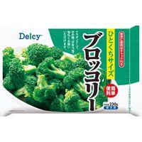冷凍食品 Delcy ブロッコリー 230g×12個(直送品)