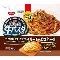 冷凍食品 日清 もちっと生パスタクリーミーボロネーゼ 295g×14個(直送品)