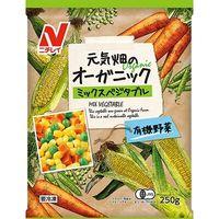 冷凍食品 ニチレイ 元気畑のオーガニックミックスベジタブル 250g×20袋(直送品)