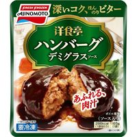 冷凍食品 味の素 洋食亭ジューシーハンバーグ 165g×12個(直送品)