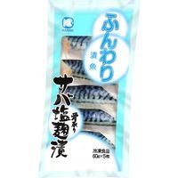 オカフーズ サバ塩麹漬(骨取り60g×5)×3セット(直送品)