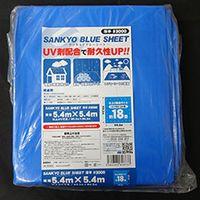サンキョウプラテック サンキョウブルーシート#3000 5.4M×5.4M 青 BS-305454 1ベール(6枚)(取寄品)