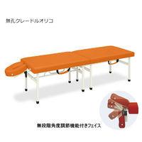 高田ベッド クレードルオリコ 幅70×長さ190×高さ55cm オレンジ TB-1038 1個 63-0102-19(直送品)