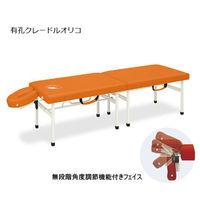 高田ベッド 有孔クレードルオリコ 幅70×長さ180×高さ45cm オレンジ TB-1038U 1個 63-0120-73(直送品)