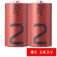 【旧品(在庫限り)】アスクル ハイパワー アルカリ乾電池Pro 単2形 1パック(2本入)の画像