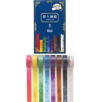 リンレイテープ マスキングテープ RINK 彩り油絵[8色入] まとめ買い(5個入)セット IR010058P-5 1セット(5個入)(直送品)