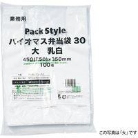 パックスタイル バイオマス弁当袋30 小 乳白 629745 1000枚(100×10)(直送品)