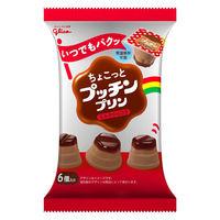 江崎グリコ グリコ ちょこっとプッチンプリン ミルクショコラ 1箱(72個:6個×12袋入)