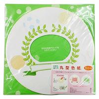 写真も飾れる丸型色紙 スポーツ グリーン SC-SP2 10個 エヒメ紙工(直送品)