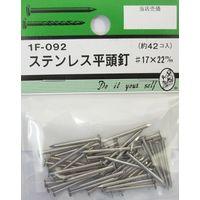 松冨 ステン平頭釘 #17×22mm 1F092 1セット(直送品)