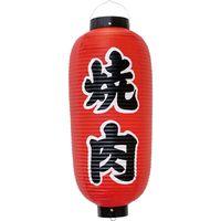 アルファ 焼肉九長提灯 TA8-7040(直送品)