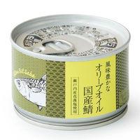 風味豊かなオリーブオイル国産鯖 1缶