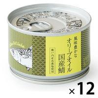 【LOHACO限定】風味豊かなオリーブオイル国産鯖 12缶 オリジナル